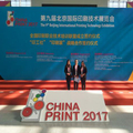 UP Group together with the cooperation enterprises participated in the CHINA PRINT 2017